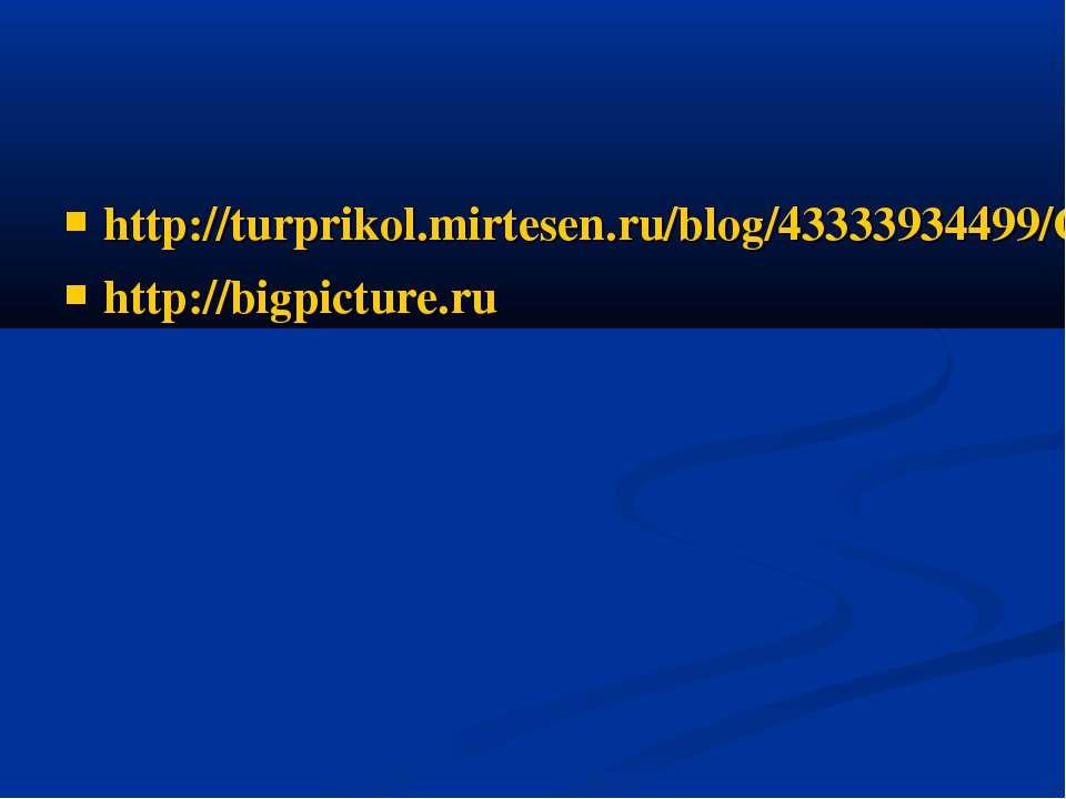 http://turprikol.mirtesen.ru/blog/43333934499/CHudo-prirodyi-—-reka http://bi...