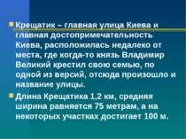 Крещатик – главная улица Киева и главная достопримечательность Киева, располо...
