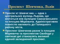 Проспект Шевченка, Львів Проспе кт Шевче нка — одна з центральних вулиць Льво...