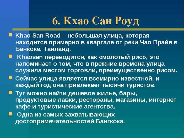 6. Кхао Сан Роуд Khao San Road – небольшая улица, которая находится примерно ...