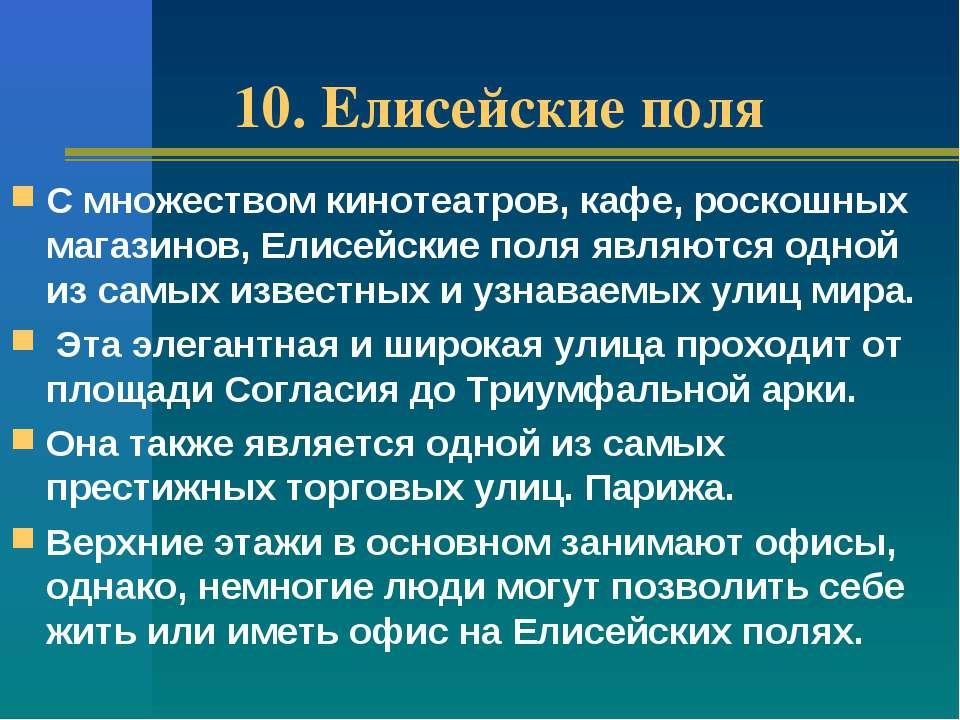 10. Елисейские поля С множеством кинотеатров, кафе, роскошных магазинов, Елис...