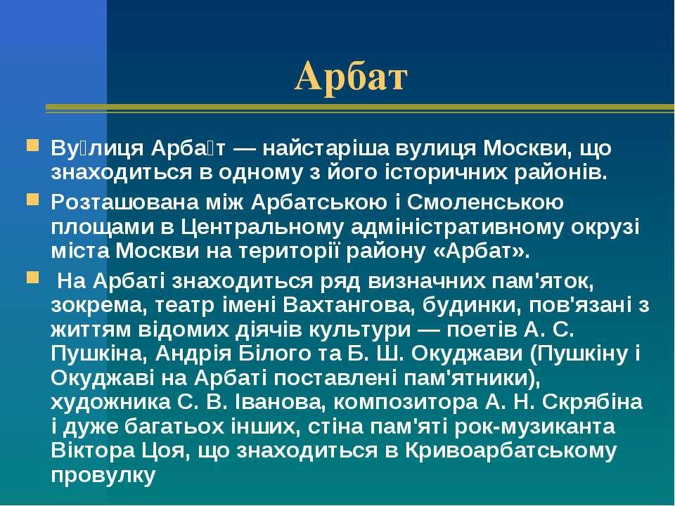 Арбат Ву лиця Арба т — найстаріша вулиця Москви, що знаходиться в одному з йо...