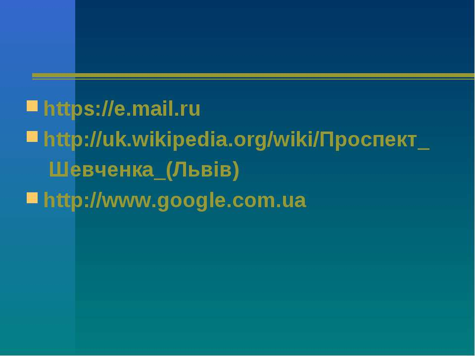 https://e.mail.ru http://uk.wikipedia.org/wiki/Проспект_ Шевченка_(Львів) htt...