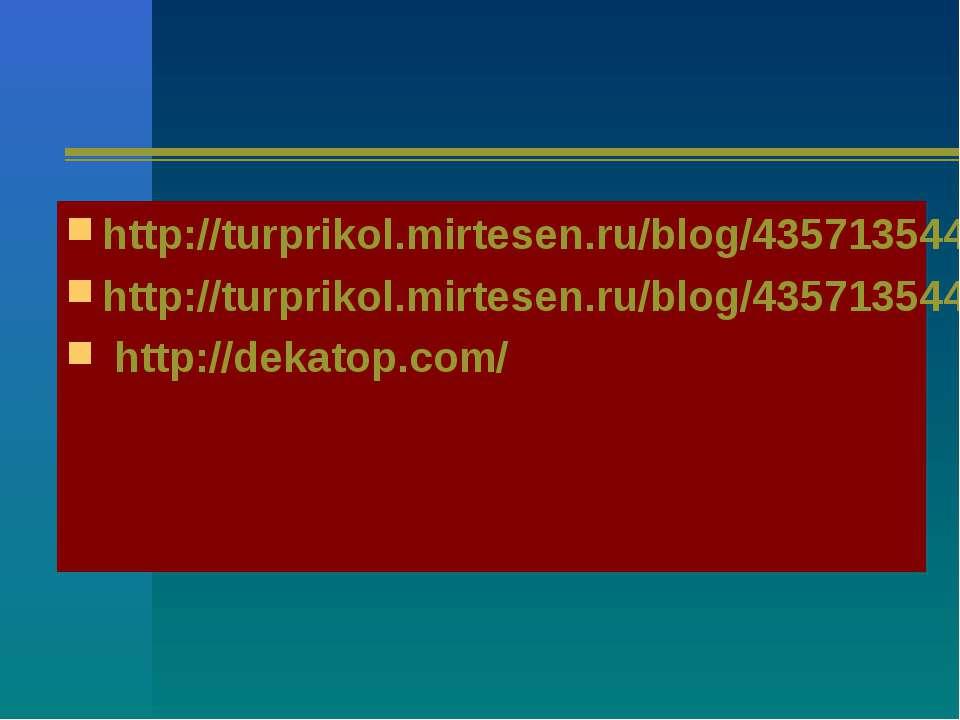 http://turprikol.mirtesen.ru/blog/43571354465/Samyie-neobyichnyie-ozera http:...