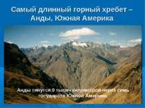 Самый длинный горный хребет – Анды, Южная Америка Анды тянутся 9 тысяч киломе...