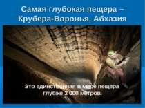 Самая глубокая пещера – Крубера-Воронья, Абхазия Это единственная в мире пеще...