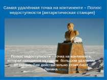 Самая удалённая точка на континенте – Полюс недоступности (антарктическая ста...