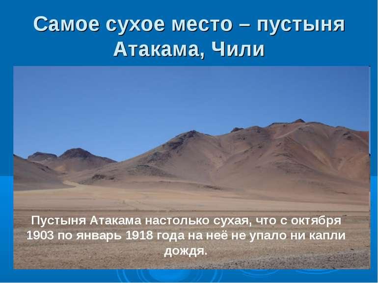 Самое сухое место – пустыня Атакама, Чили Пустыня Атакама настолько сухая, чт...
