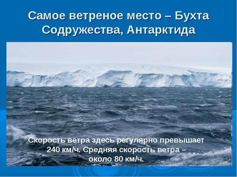 Самое ветреное место – Бухта Содружества, Антарктида Скорость ветра здесь рег...