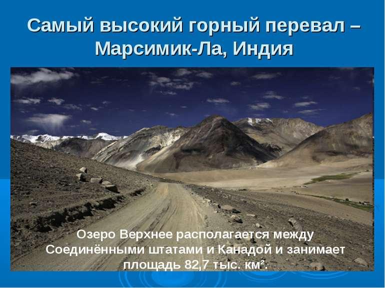 Самый высокий горный перевал – Марсимик-Ла, Индия Озеро Верхнее располагается...