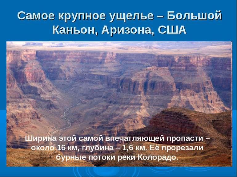 Самое крупное ущелье – Большой Каньон, Аризона, США Ширина этой самой впечатл...