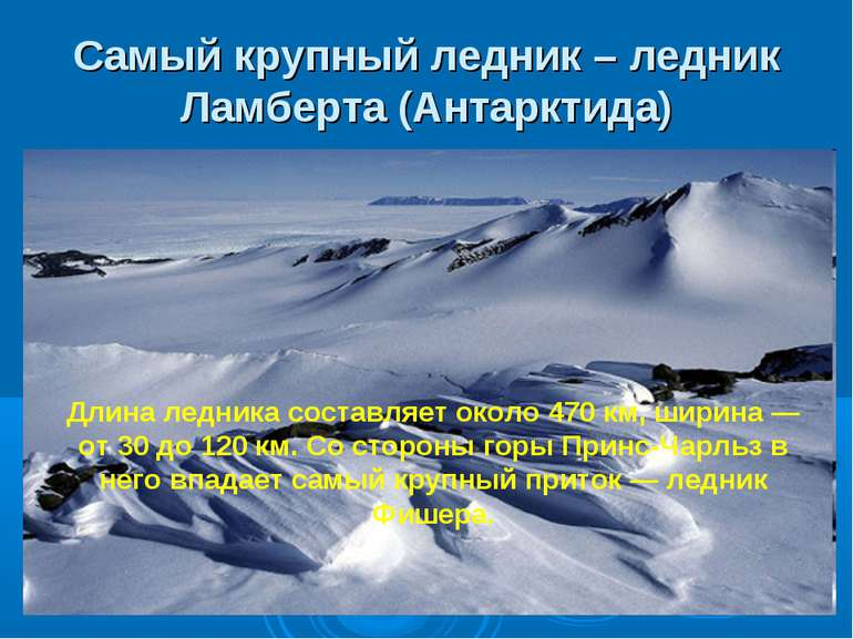 Самый крупный ледник – ледник Ламберта (Антарктида) Длина ледника составляет ...