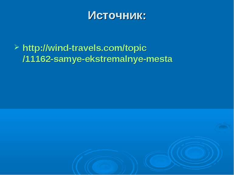 Источник: http://wind-travels.com/topic/11162-samye-ekstremalnye-mesta