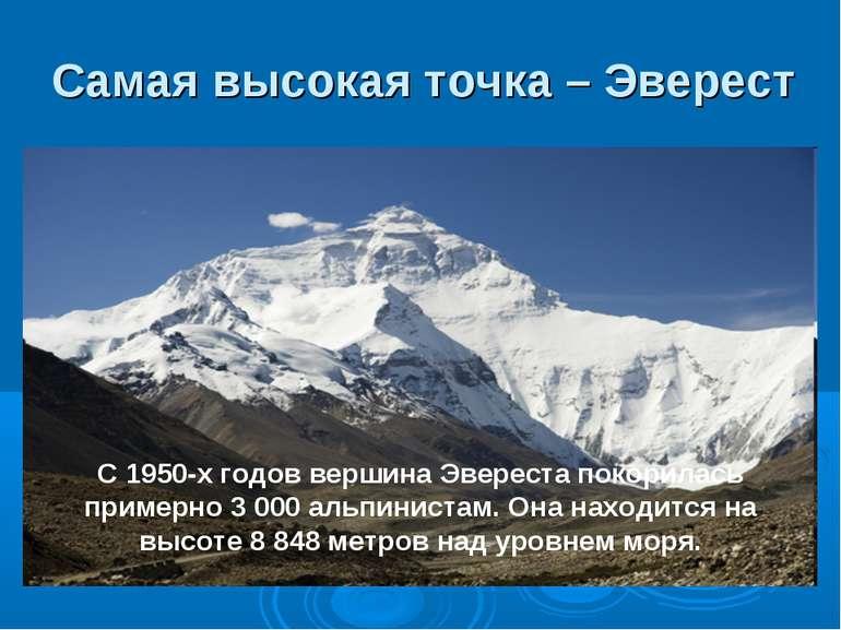Самая высокая точка – Эверест С 1950-х годов вершина Эвереста покорилась прим...