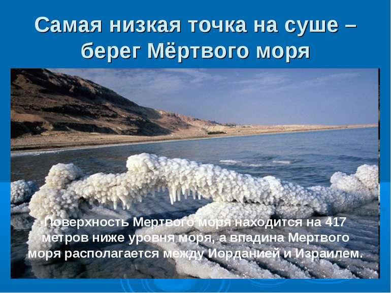 Самая низкая точка на суше – берег Мёртвого моря Поверхность Мертвого моря на...