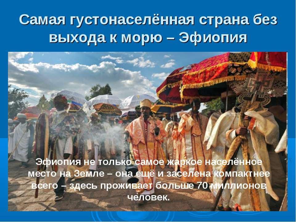Самая густонаселённая страна без выхода к морю – Эфиопия Эфиопия не только са...