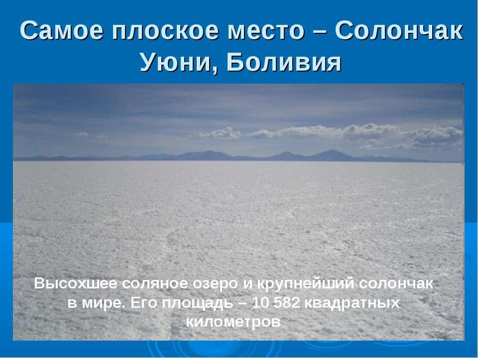 Самое плоское место – Солончак Уюни, Боливия Высохшее соляное озеро и крупней...