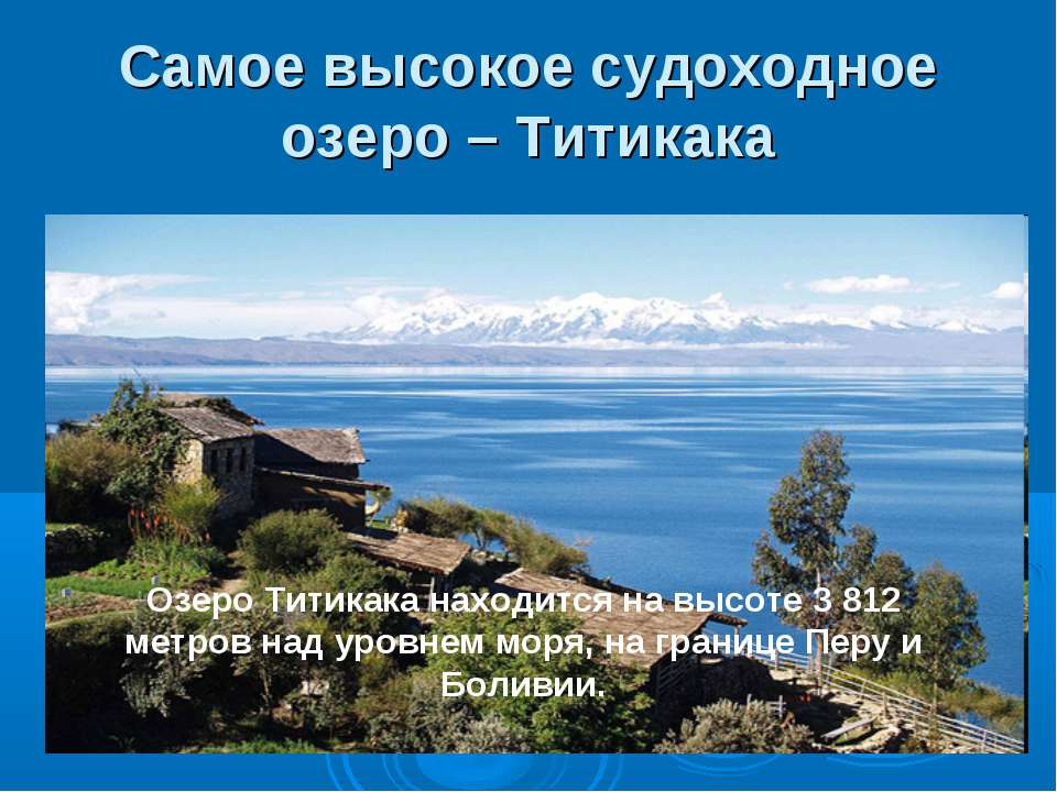 Самое высокое судоходное озеро – Титикака Озеро Титикака находится на высоте ...