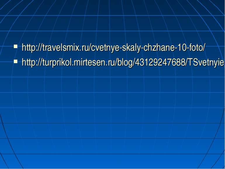 http://travelsmix.ru/cvetnye-skaly-chzhane-10-foto/ http://turprikol.mirtesen...