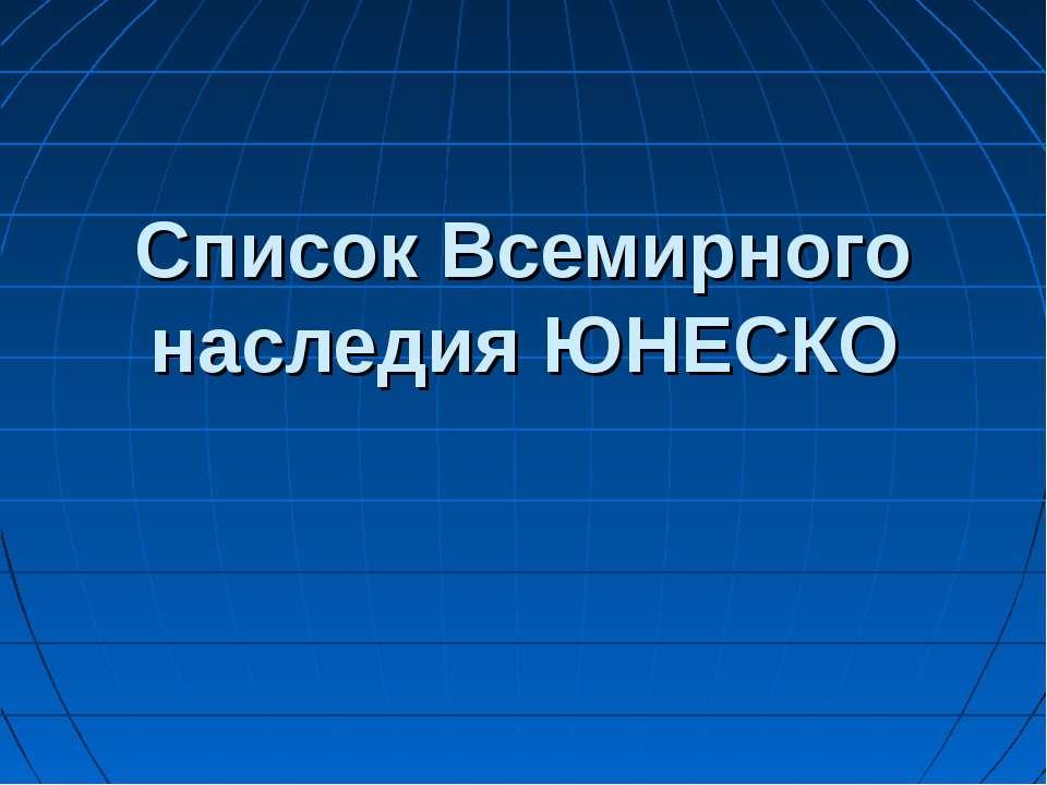 Список Всемирного наследия ЮНЕСКО