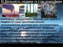 Атмосферу забруднюють шкідливі для здоров'я людини та інших організмів викиди...
