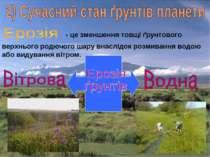 - це зменшення товщі ґрунтового верхнього родючого шару внаслідок розмивання ...