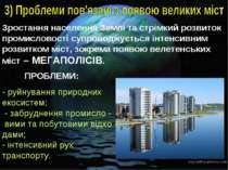 Зростання населення Землі та стрімкий розвиток промисловості супроводжується ...
