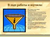 В ходе работы я изучила: Источники получения электроэнергии Традиционные и не...