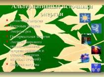 * * Альтернативные источники энергии Солнечная энергия Ветровая энергия Энерг...