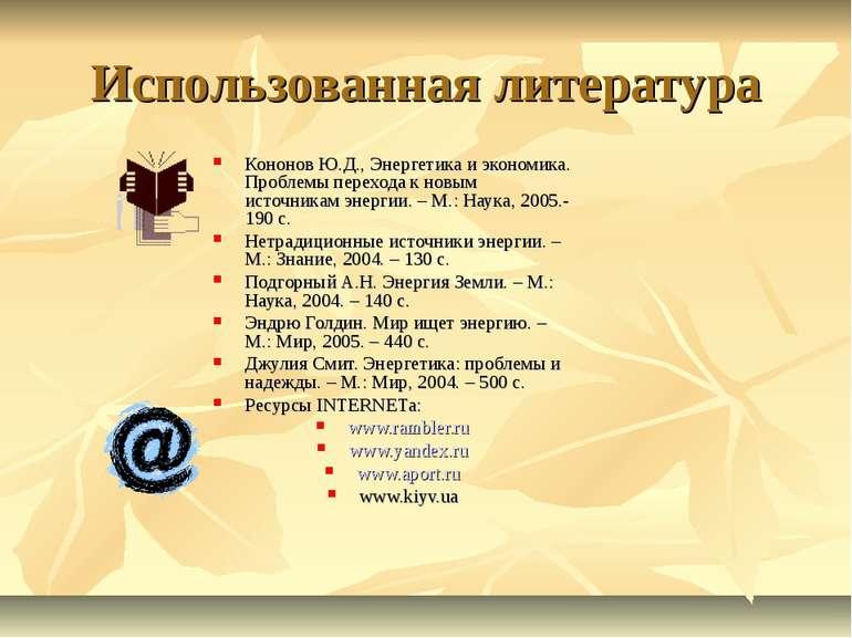Использованная литература Кононов Ю.Д., Энергетика и экономика. Проблемы пере...