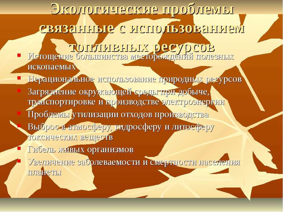 * * Экологические проблемы связанные с использованием топливных ресурсов Исто...