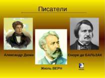 Писатели Оноре де БАЛЬЗАК Жюль ВЕРН Александр Дюма