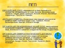 ПГП ЕВРОПЕЙСКИЙ СОЮЗ, образованный на базе Европейского сообщества, объединяв...