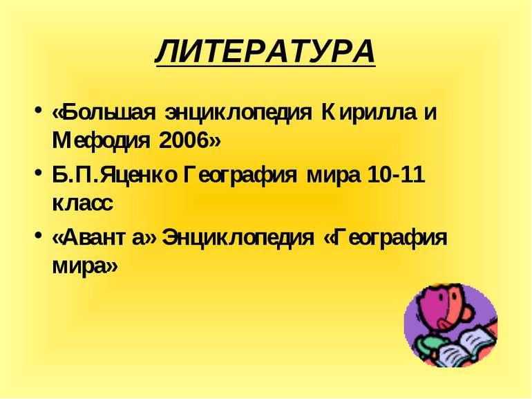 ЛИТЕРАТУРА «Большая энциклопедия Кирилла и Мефодия 2006» Б.П.Яценко География...