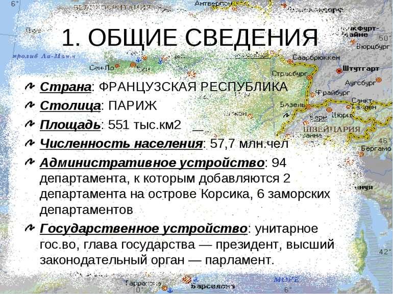 1. ОБЩИЕ СВЕДЕНИЯ Страна: ФРАНЦУЗСКАЯ РЕСПУБЛИКА Столица: ПАРИЖ Площадь: 551 ...