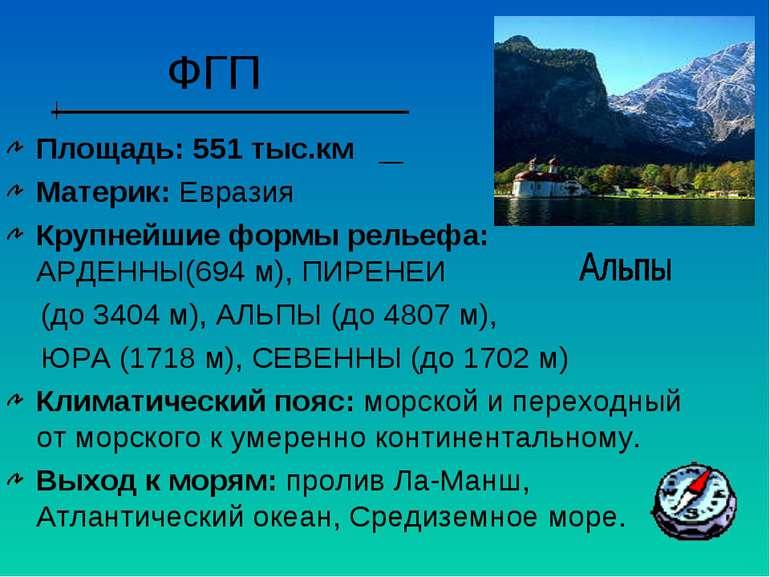 ФГП Площадь: 551 тыс.км Материк: Евразия Крупнейшие формы рельефа: АРДЕННЫ(69...