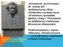 Меморіальна дошка на будинку в Києві на Прорізній вулиці Ув'язнений на Соловк...