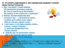 11. Установіть відповідність між наведеними рядками і назвою твору Євгена Плу...