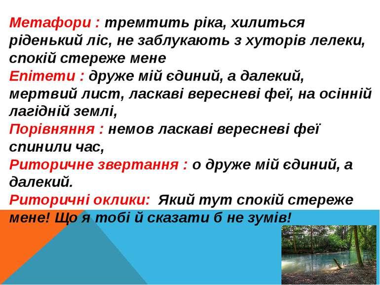 Метафори : тремтить ріка, хилиться ріденький ліс, не заблукають з хуторів лел...