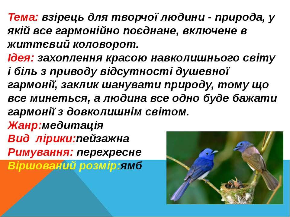 Тема: взірець для творчої людини - природа, у якій все гармонійно поєднане, в...