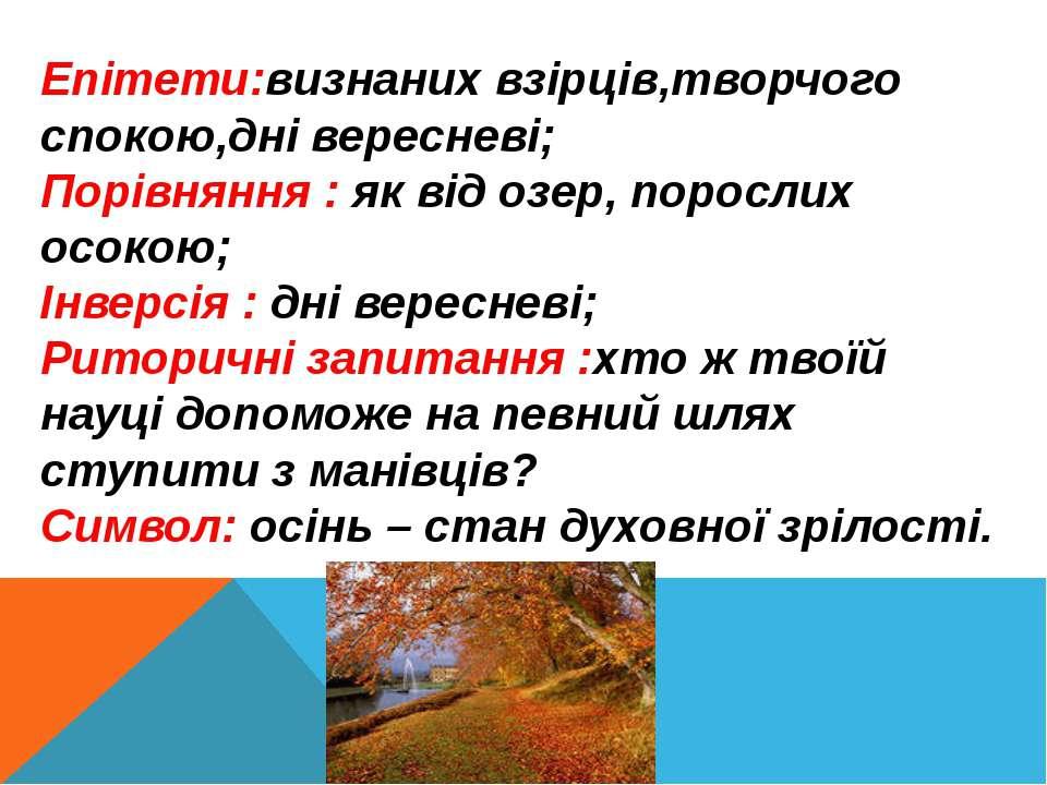Епітети:визнаних взірців,творчого спокою,дні вересневі; Порівняння : як від о...