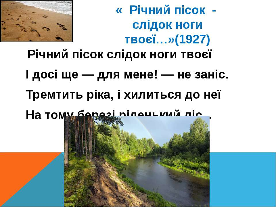 « Річний пісок - слідок ноги твоєї…»(1927) Річний пісок слідок ноги твоєї І д...