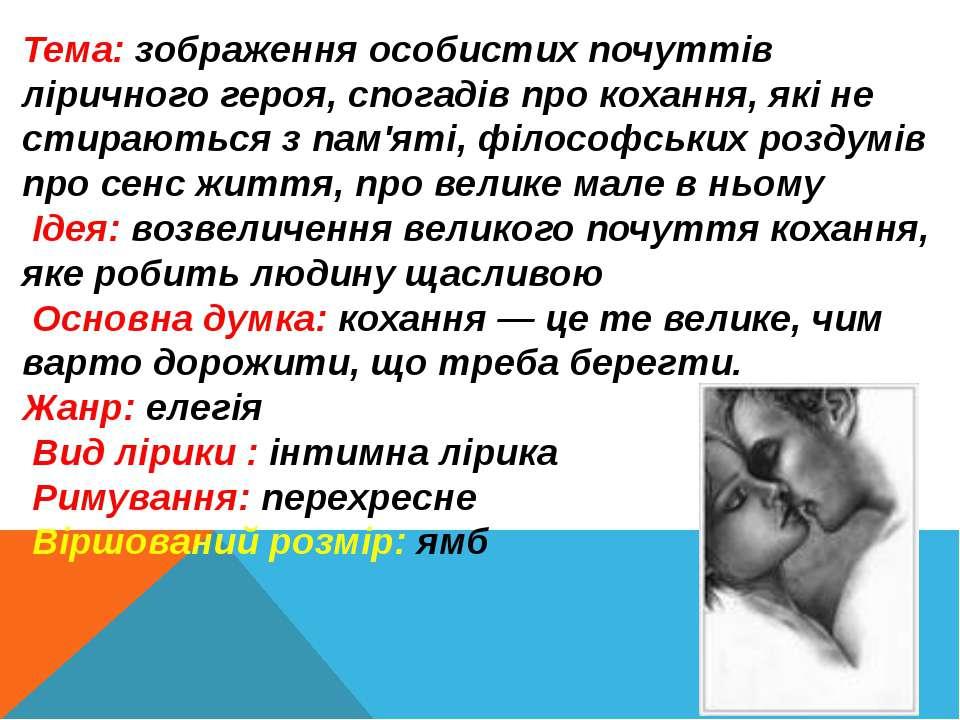 Тема: зображення особистих почуттів ліричного героя, спогадів про кохання, як...