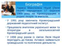 Лариса Миколаївна Ніцой (Ляля Ніцой) народилася 17 березня 1969 року на Кіров...