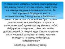У своїй книзі «Зомба» Лариса Ніцой розказує про важку долю хлопчика-сироти, я...