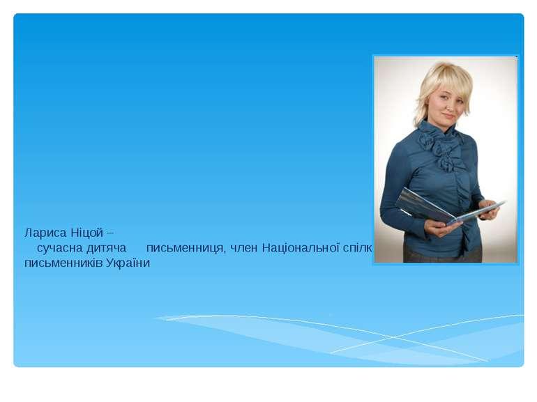 Лариса Ніцой – сучасна дитяча письменниця, член Національної спілки письменни...
