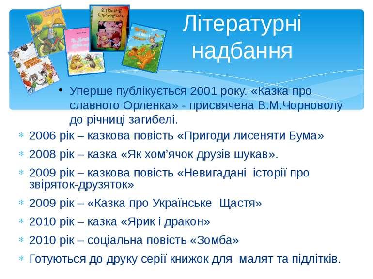 Уперше публікується 2001 року. «Казка про славного Орленка» - присвячена В.М....