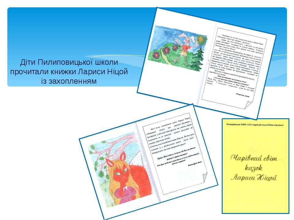 Діти Пилиповицької школи прочитали книжки Лариси Ніцой із захопленням захопле...