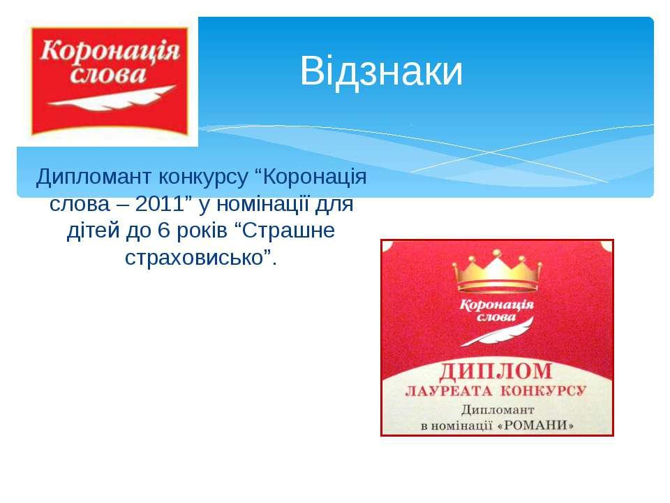 """Дипломант конкурсу """"Коронація слова – 2011"""" у номінації для дітей до 6 років ..."""