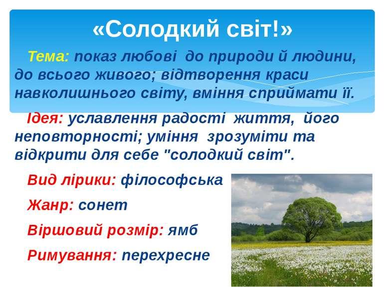 Тема: показ любові до природи й людини, до всього живого; відтворення краси н...